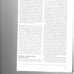 Предъявление регрессного иска к следователю причины,практика и р 002