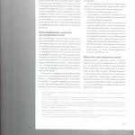 Предъявление регрессного иска к следователю причины,практика и р 004