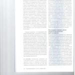 Предъявление регрессного иска к следователю причины,практика и р 005