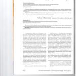 Проблемы ограничения доступа к информации в сети Интернет 001