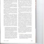 Проблемы ограничения доступа к информации в сети Интернет 002