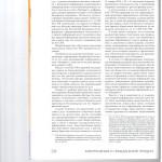 Проблемы ограничения доступа к информации в сети Интернет 003