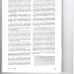 Проблемы ограничения доступа к информации в сети Интернет 004