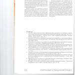 Проблемы ограничения доступа к информации в сети Интернет 005