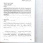 Протокол судебного заседания в судах общей юрисдикции и арбитраж 001