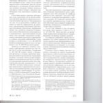 Протокол судебного заседания в судах общей юрисдикции и арбитраж 003