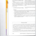Протокол судебного заседания в судах общей юрисдикции и арбитраж 004