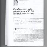 Судебный штраф разъяснения ВС РФ и спорная практика 001