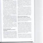 Судебный штраф разъяснения ВС РФ и спорная практика 002