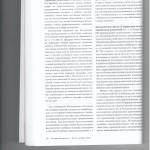 Судебный штраф разъяснения ВС РФ и спорная практика 003