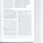 Судебный штраф разъяснения ВС РФ и спорная практика 004