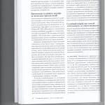 Судебный штраф разъяснения ВС РФ и спорная практика 005