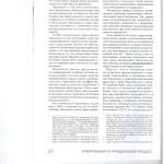 Антиисковые обеспечительные меры как средство предотвращения пар 003