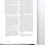 Антиисковые обеспечительные меры как средство предотвращения пар 004