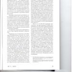 Арбитральность гражданско-правовых споров в России и за рубежом 002