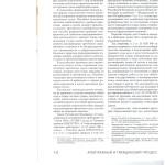 Арбитральность гражданско-правовых споров в России и за рубежом 003