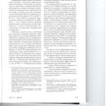 Арбитральность гражданско-правовых споров в России и за рубежом 004