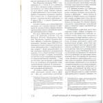 Арбитральность гражданско-правовых споров в России и за рубежом 005