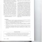 Арбитральность гражданско-правовых споров в России и за рубежом 006