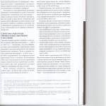 Как суду апелляционной инстанции определиться с видом решения 002 - копия