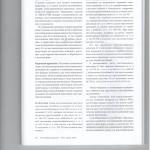 Как суду апелляционной инстанции определиться с видом решения 003 - копия