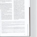 Как суду апелляционной инстанции определиться с видом решения 004