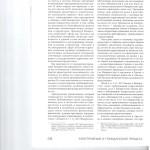К вопросу о праве арбитражного управляющего на привлечение специ 002