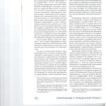 К вопросу о праве арбитражного управляющего на привлечение специ 004