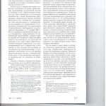 К вопросу о праве арбитражного управляющего на привлечение специ 005
