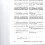 К вопросу о праве арбитражного управляющего на привлечение специ 006