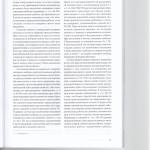 Назначение наказания новыя разъяснения Пленума ВС 004