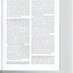 Назначение наказания новыя разъяснения Пленума ВС 006