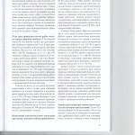 Назначение наказания новыя разъяснения Пленума ВС 007