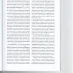 Назначение наказания новыя разъяснения Пленума ВС 009