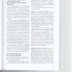 Назначение наказания новыя разъяснения Пленума ВС 011