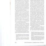 Новеллы подсудности дел судами общей юрисдикции и арбитражным су 002