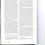 Новеллы подсудности дел судами общей юрисдикции и арбитражным су 003