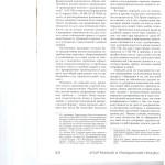 Новеллы подсудности дел судами общей юрисдикции и арбитражным су 004