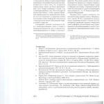 Новеллы подсудности дел судами общей юрисдикции и арбитражным су 006