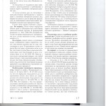 Новый групповой иск в России; краткий обзор 004