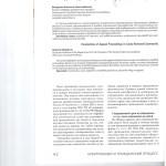 Особенности апелляционного производства по делам, рассмотренным 001