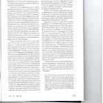 Особенности апелляционного производства по делам, рассмотренным 004