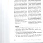 Особенности апелляционного производства по делам, рассмотренным 005