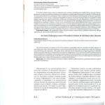 О некоторых спорных вопросах процессуального разрешения индивиду 001