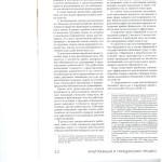 О некоторых спорных вопросах процессуального разрешения индивиду 003