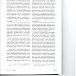 О некоторых спорных вопросах процессуального разрешения индивиду 004