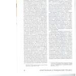 Процессуальные реформы и принципы гражданского судопроизводства 002