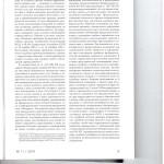 Процессуальные реформы и принципы гражданского судопроизводства 003