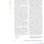 Процессуальные реформы и принципы гражданского судопроизводства 004