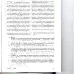 Процессуальные реформы и принципы гражданского судопроизводства 005